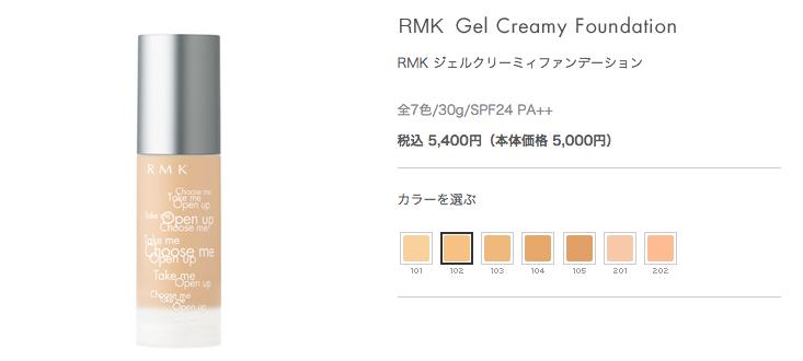 RMK ジェルクリーミィファンデーション