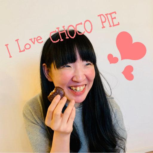 普通のチョコパイが一番!