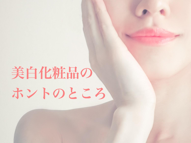 美白化粧水の効果