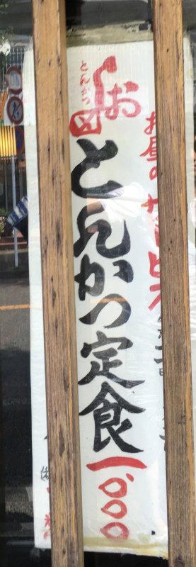 しお田 とんかつ定食