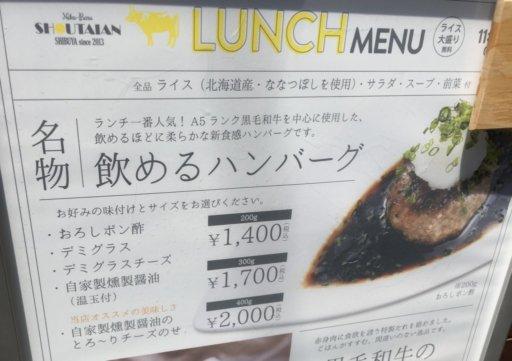 肉バル SHOUTAIAN 渋谷店 ランチメニュー