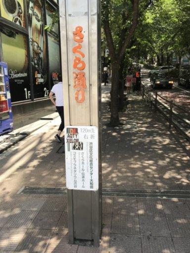 渋谷さくら通り