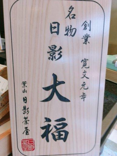 日陰大福 鎌倉