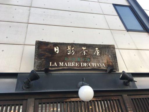 鎌倉 日陰茶屋