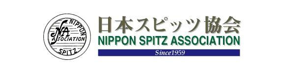 日本スピッツ協会