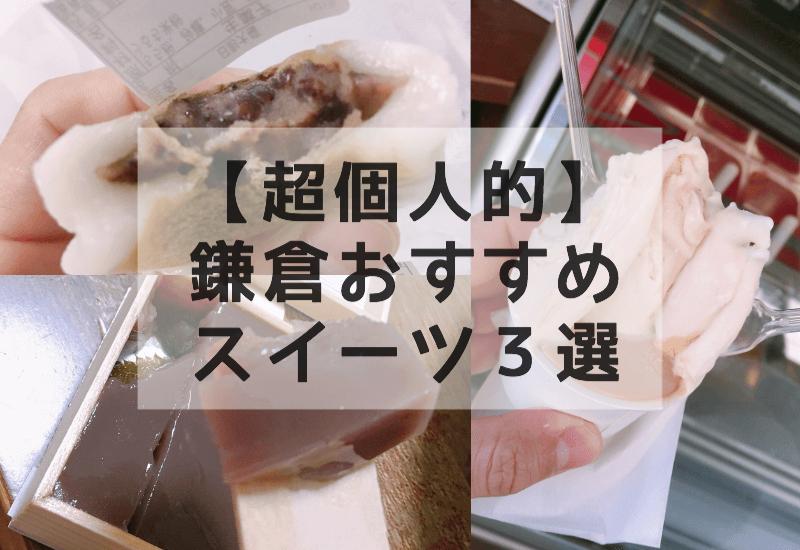 鎌倉おすすめスイーツ